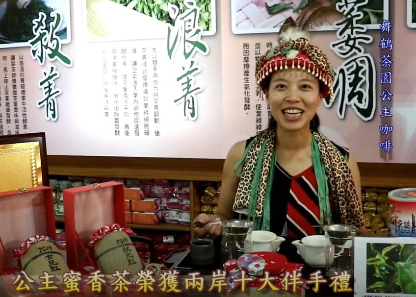 花蓮舞鶴茶園公主咖啡